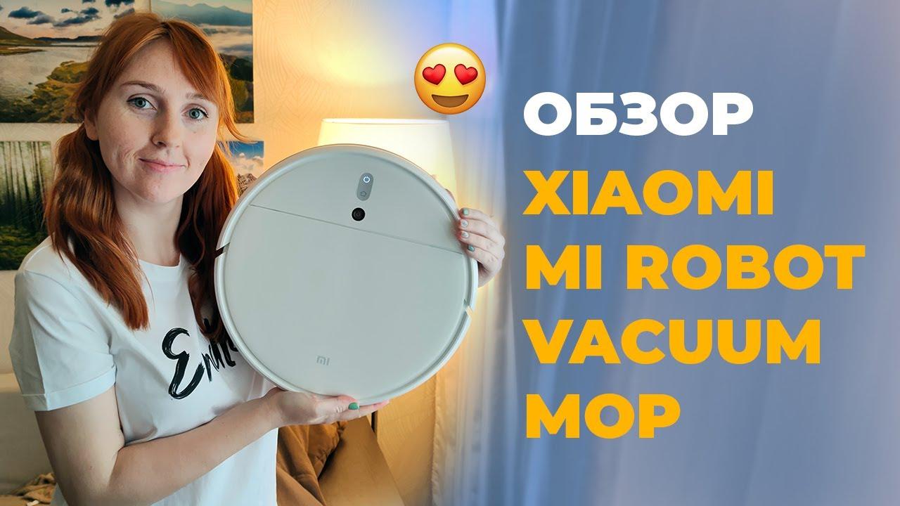 ОБЗОР ПОКУПАТЕЛЯ: РОБОТ ПЫЛЕСОС Xiaomi Mi Robot Vacuum Mop SKV4093GL