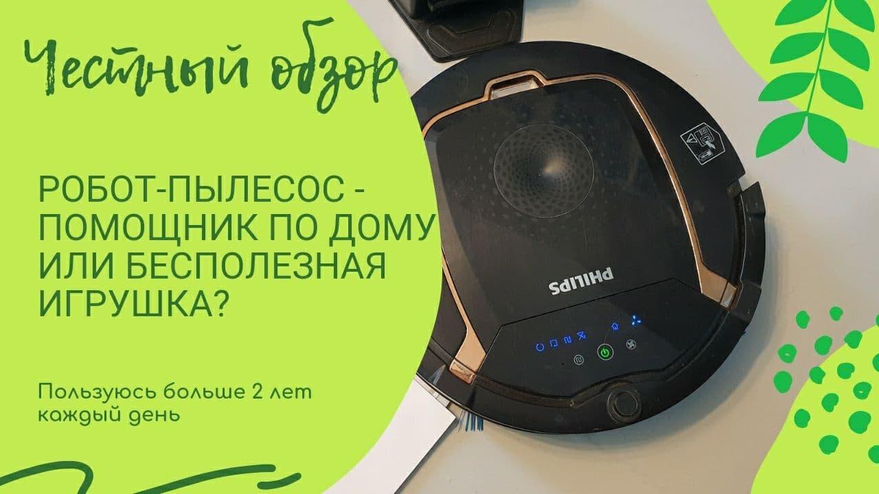 Обзор робота-пылесоса Philips FC8820 SmartPro Active