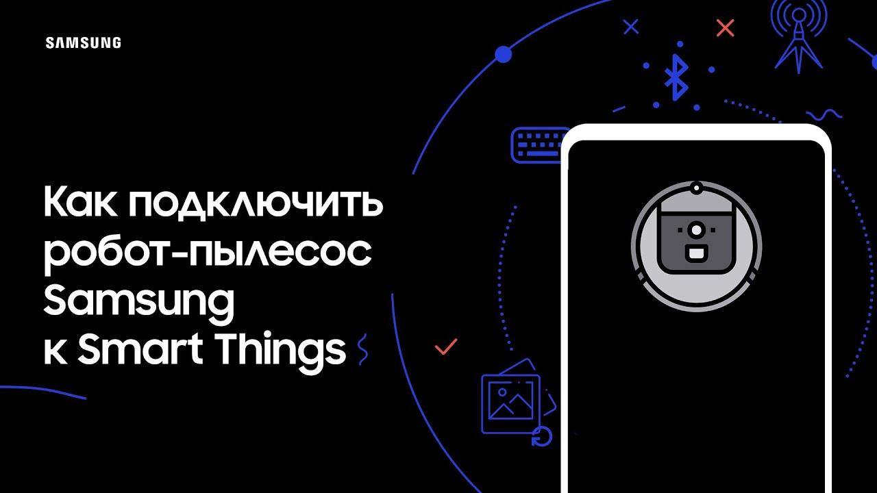 Подключение робота-пылесоса Samsung к Smart Things