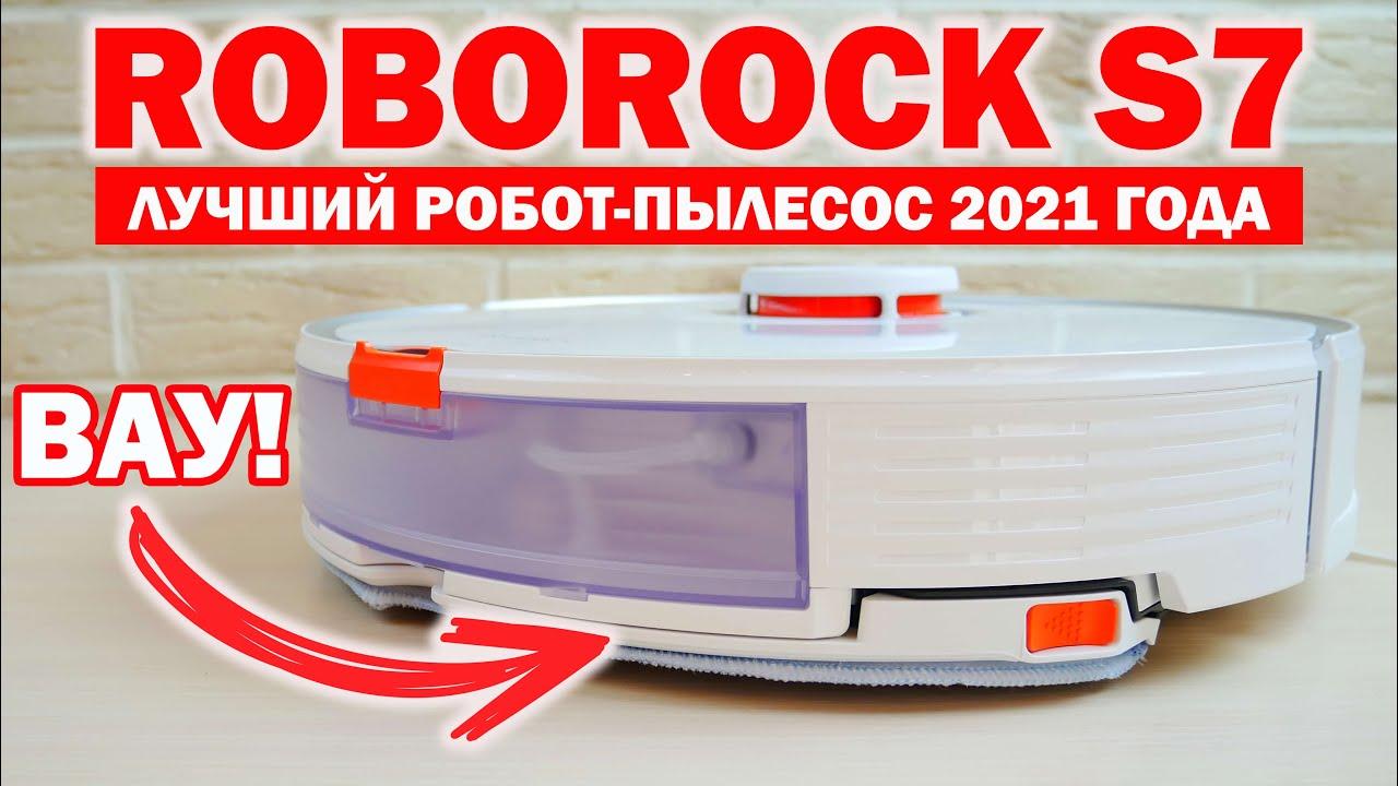 ROBOROCK S7: ОБЗОР, ТЕСТ НОВЫХ ФУНКЦИЙ, ЛИЧНОЕ МНЕНИЕ🔥 ЛУЧШИЙ РОБОТ-ПЫЛЕСОС 2021 ГОДА?