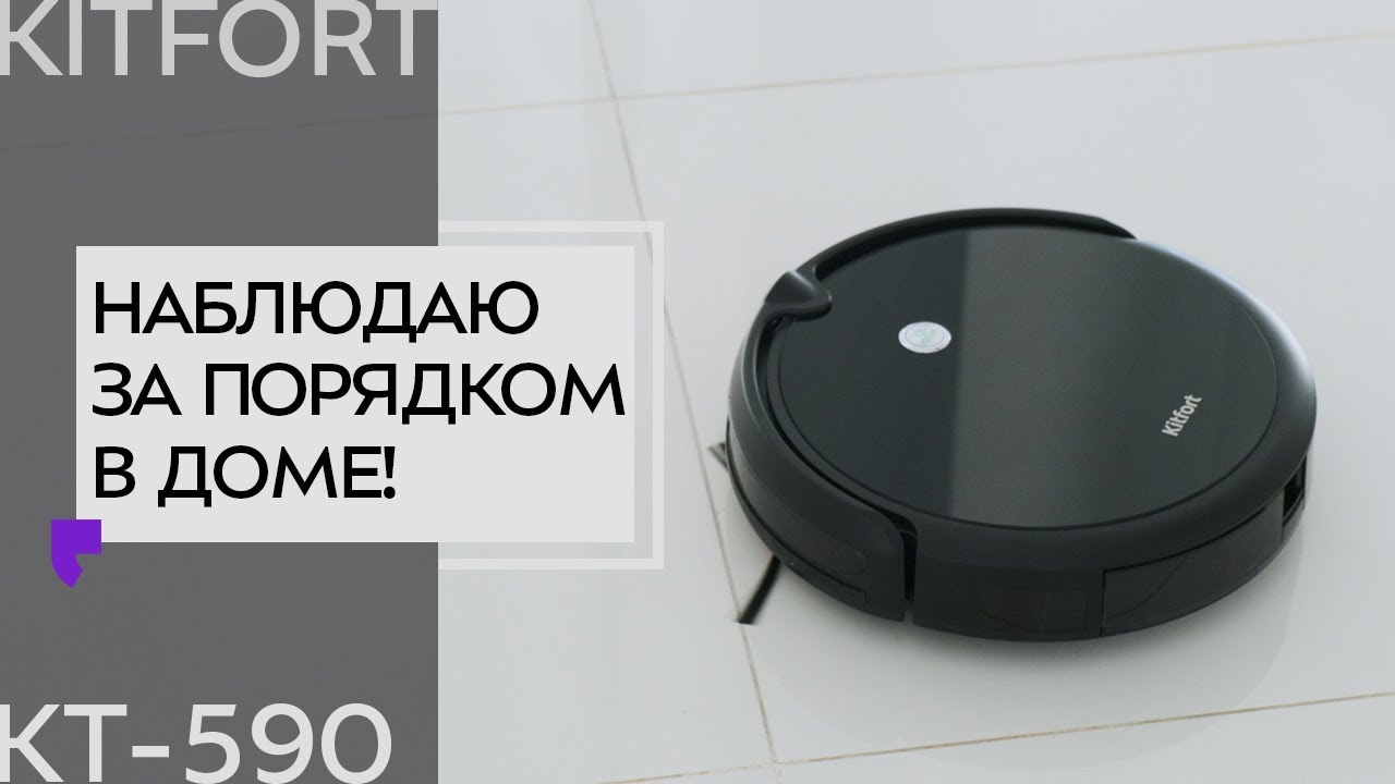 Робот-пылесос Kitfort KT-590