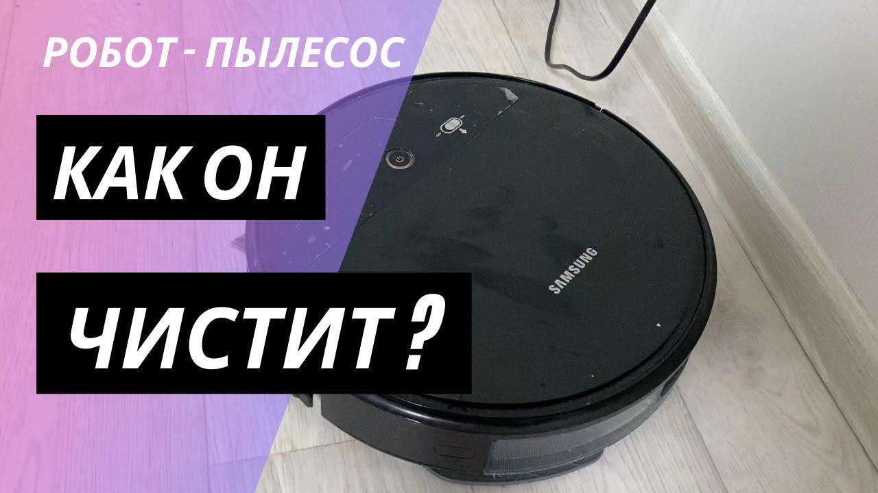 Робот - пылесос Samsung vr05r5050wk Реальный обзор. Как он чистит?
