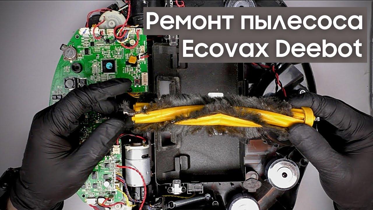 Робота пылесос Deebot - не крутится основная щётка. Интересный ремонт... | China-Service