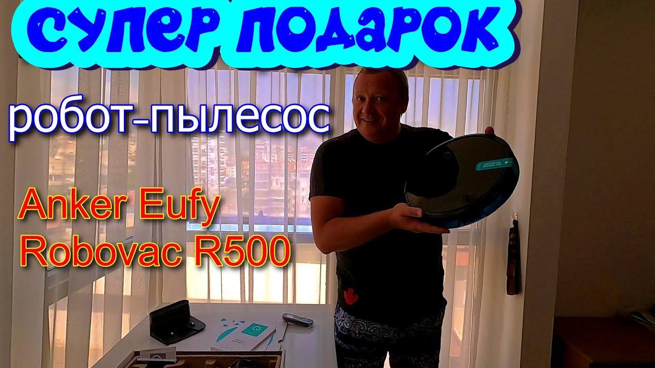 Супер подарок . Робот пылесос . Anker Eufy Robovac R500
