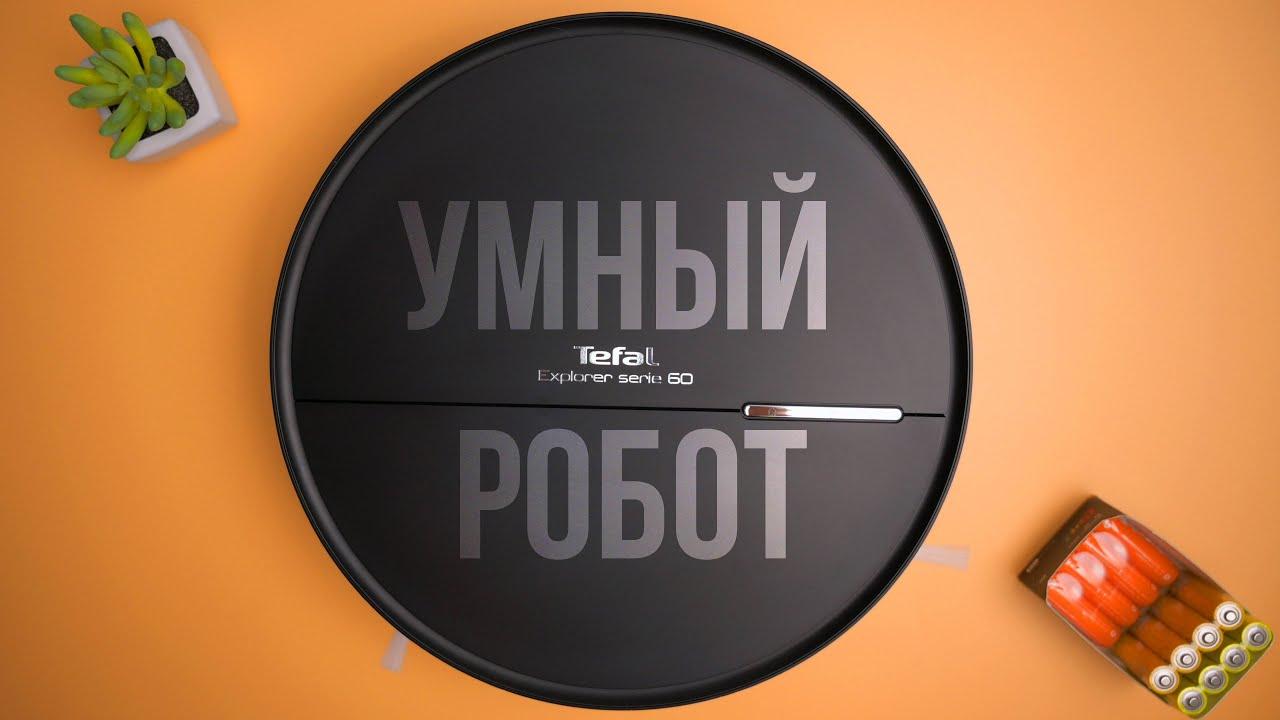 Tefal X-Plorer Serie 60 Animal Kit — миниатюрный интеллектуальный помощник