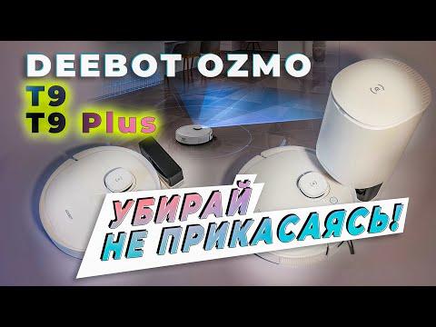 ✅ ECOVACS DEEBOT OZMO T9 PLUS и T9 - простейшая эффективная уборка дома [обзор роботов пылесосов]