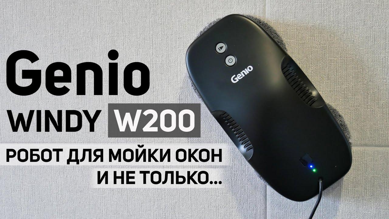 Genio Windy W200: хороший робот для мойки окон💦 ОБЗОР и ТЕСТ✅