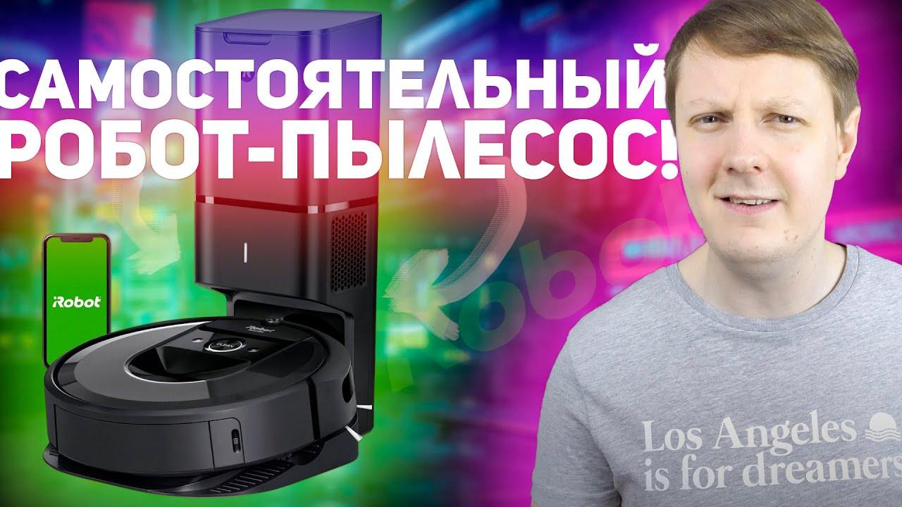 iROBOT ROOMBA i7: МОЩНЫЙ РОБОТ-ПЫЛЕСОС С ДОКСТАНЦИЕЙ