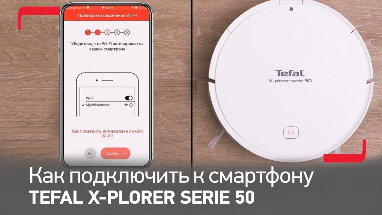 Как подключить робот-пылесос Tefal X-plorer Serie 50 к смартфону