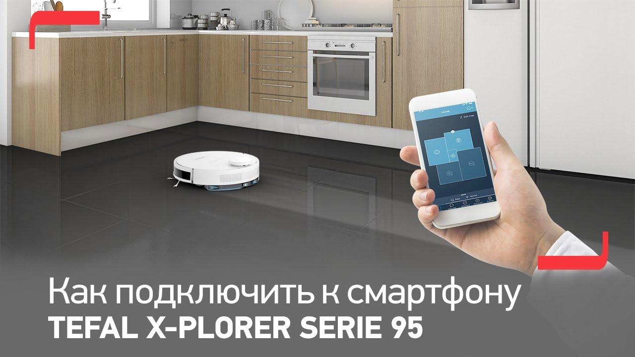 Как подключить робот-пылесос Tefal X-plorer Serie 95 к смартфону