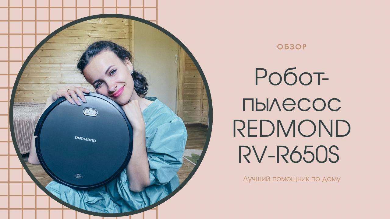ОБЗОР РОБОТА-ПЫЛЕСОСА REDMOND RV-R650S Wifi