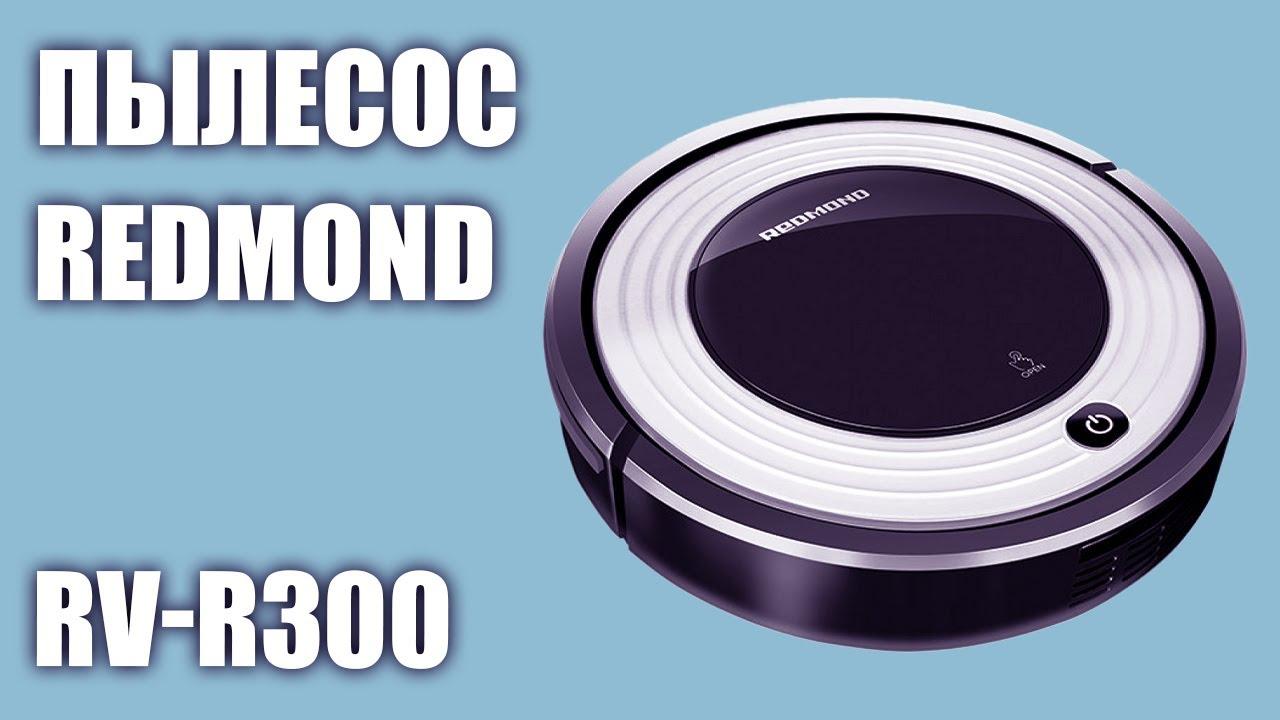 Пылесос REDMOND RV-R300