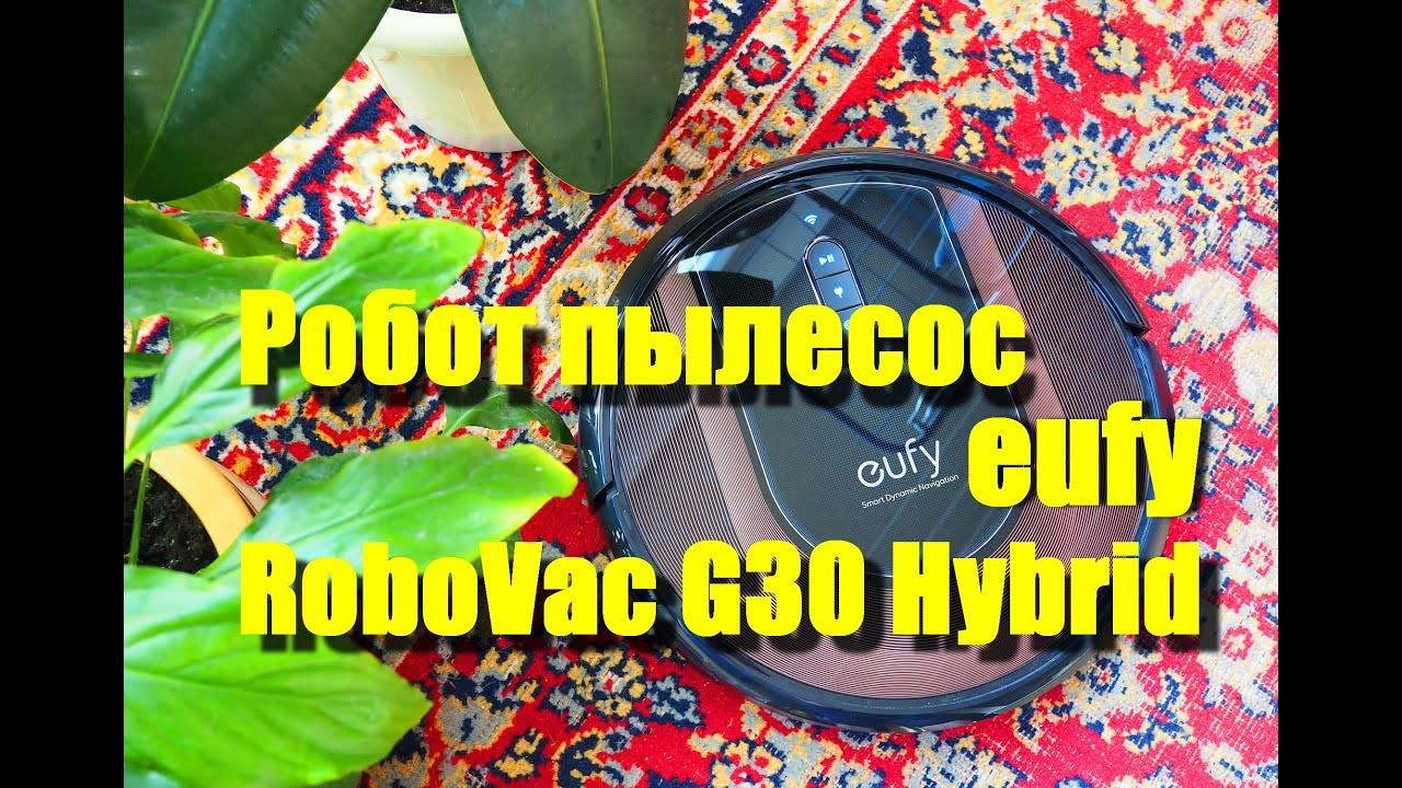 Робот-пылесос Eufy RoboVac G30 Hybrid
