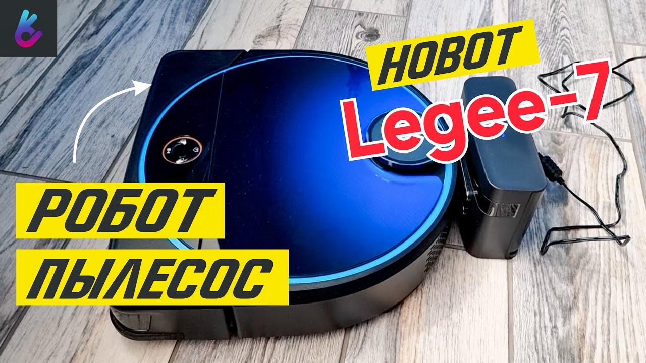 Робот-пылесос Hobot Legee 7 | Обзор, лайфхаки, советы и скидка