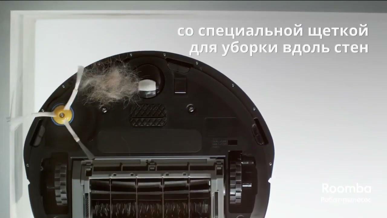 Робот-пылесос iRobot Roomba 698