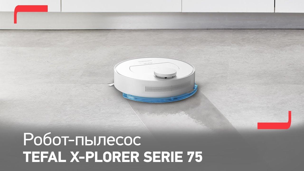 Робот-пылесос Tefal X-plorer Serie 75 | Интеллектуальные технологии для чистоты во всем доме