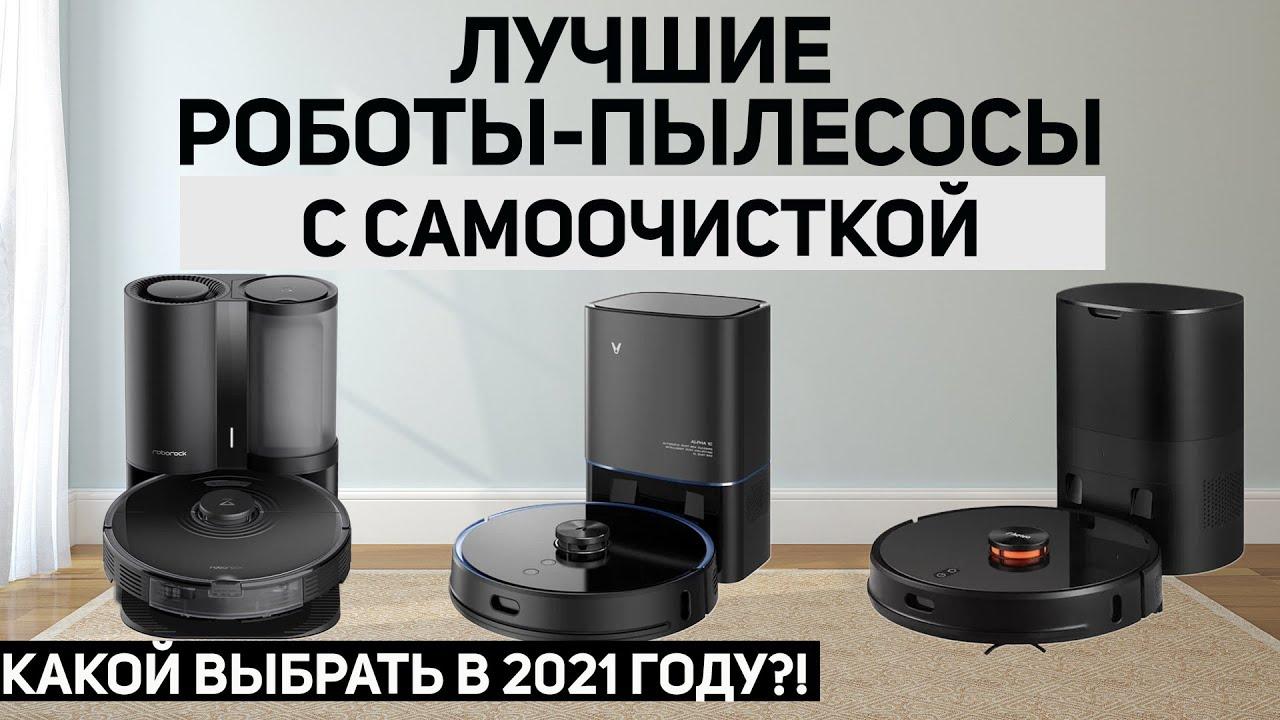 Роботы-пылесосы с самоочисткой: ТОП-7 лучших в 2021 году🔥 Под разный бюджет✅