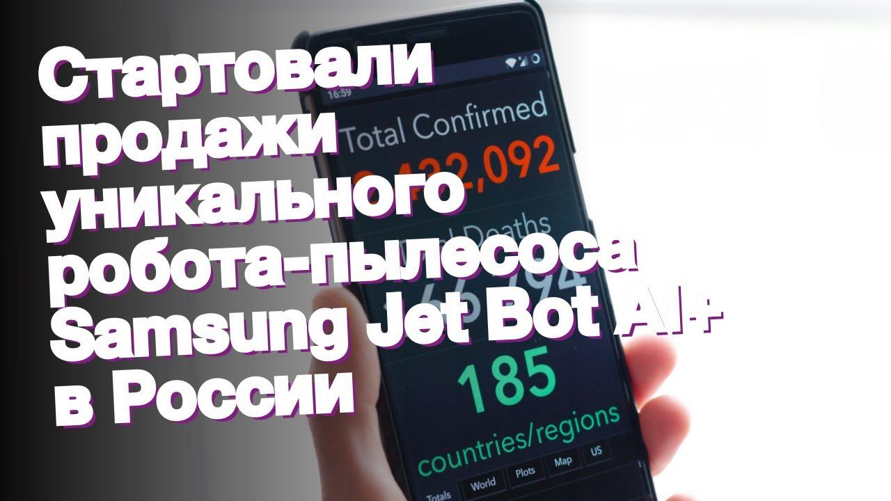 Стартовали продажи уникального робота-пылесоса Samsung Jet Bot AI+ в России