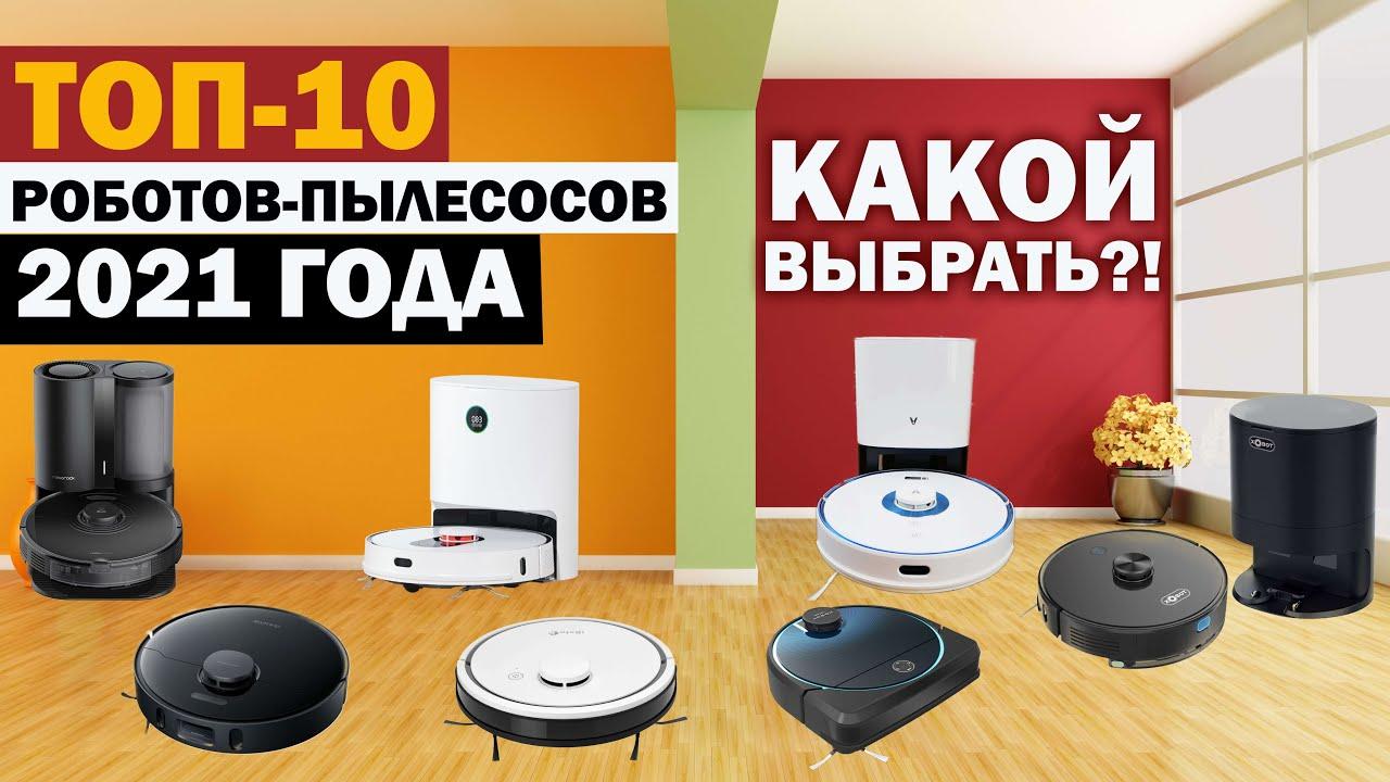 ТОП-10 РОБОТОВ-ПЫЛЕСОСОВ 2021 ГОДА🔥 ПОД РАЗНЫЙ БЮДЖЕТ✅ Какой робот-пылесос выбрать в 2021 году?