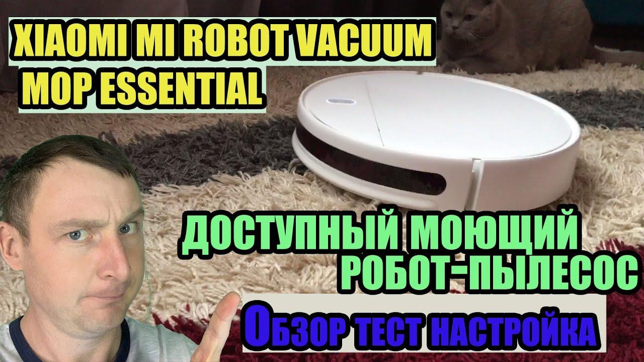 Xiaomi Mi Robot Vacuum Mop Essential - доступный моющий робот-пылесос. Обзор тест настройка