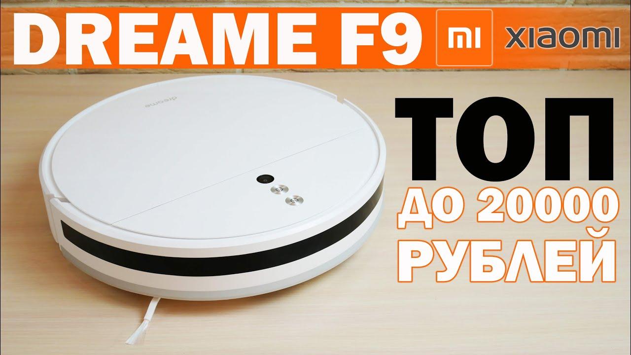 Dreame F9: лучший недорогой робот-пылесос от Xiaomi🔥 ОБЗОР и ТЕСТ✅