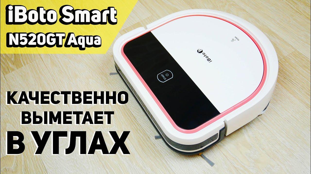 iBoto Smart N520GT Aqua: недорогой робот-пылесос, который лучше выметает в углах🧹 ОБЗОР и ТЕСТ✅