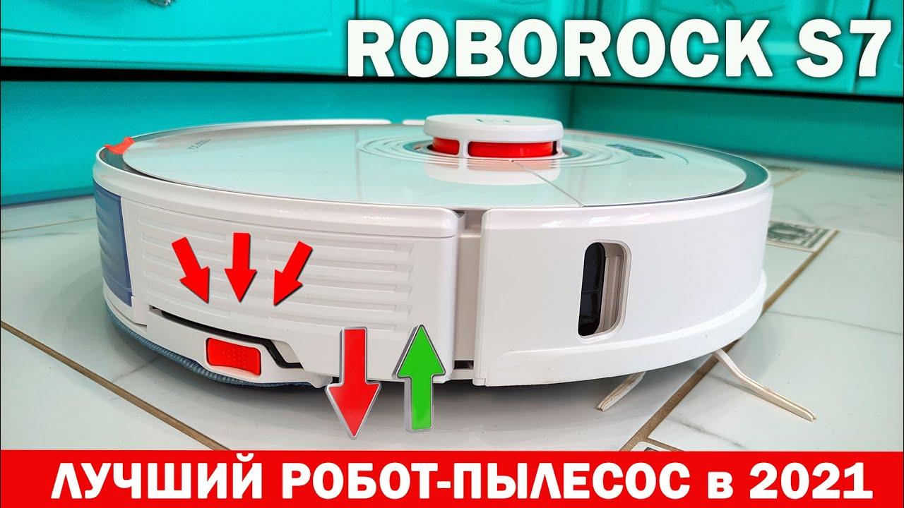 ✅ЛУЧШИЙ РОБОТ-ПЫЛЕСОС 2021 С НОВЫМИ ФИШКАМИ. ROBOROCK S7 ОБЗОР.