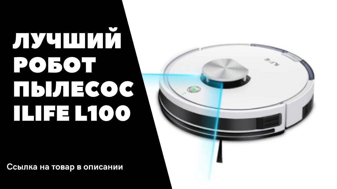 ЛУЧШИЙ РОБОТ ПЫЛЕСОС ILIFE L100 С ПОДДЕРЖКОЙ Wi-Fi ОБЗОР