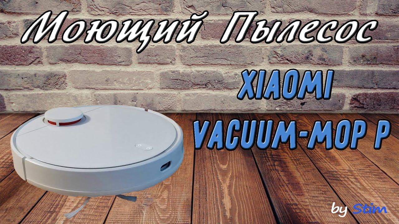 Моющий робот пылесос Xiaomi mi robot vacuum-mop p