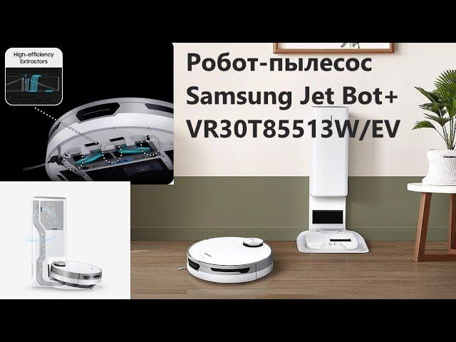 Обзор Робот-пылесос Samsung Jet Bot+ VR30T85513WEV