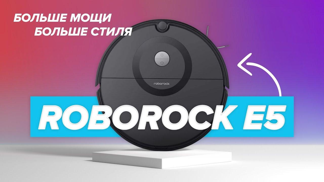 🔥Обзор + Тесты: Roborock E5 - новый робот-пылесос за 20 тыс. рублей от дочерней компании Xiaomi✅