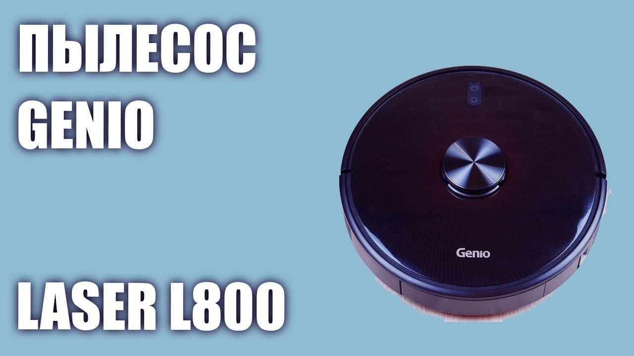 Пылесос Genio Laser L800