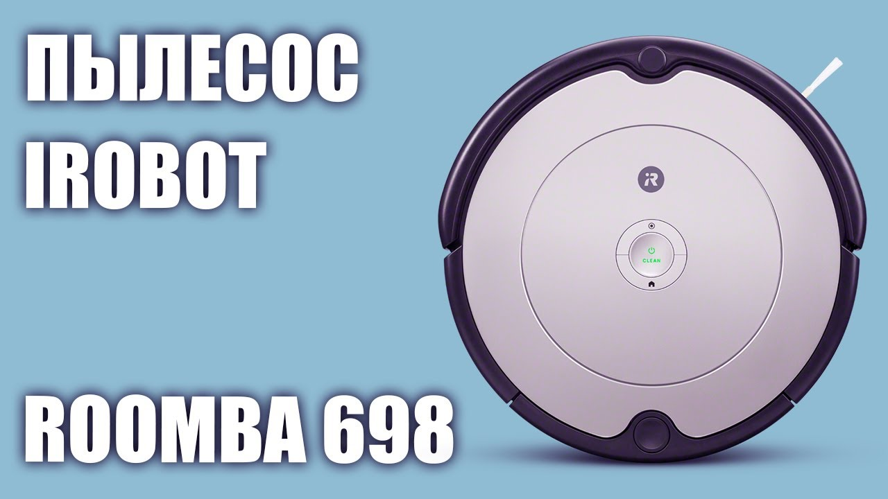 Пылесос iRobot Roomba 698