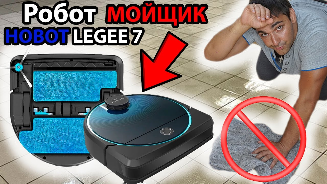 РОБОТ МОЙЩИК лучше робота пылесоса? Робот для мойки пола HOBOT Legee7