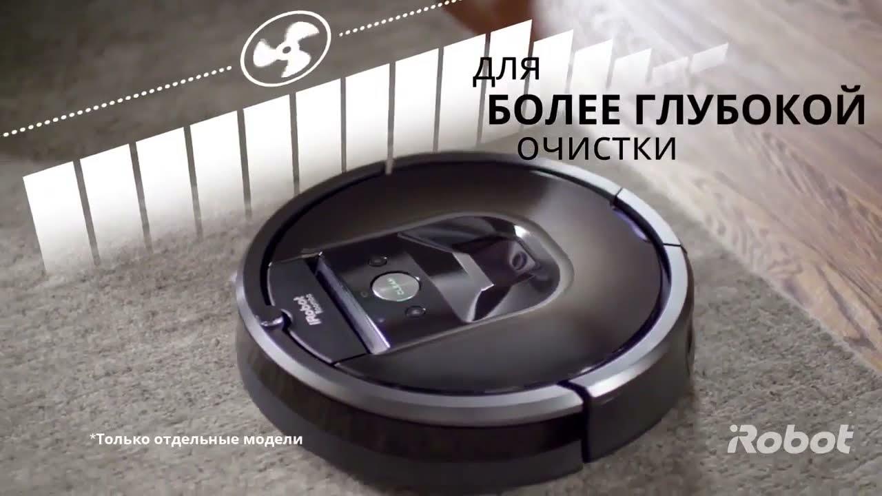 Робот-пылесос iRobot Roomba 900 серии