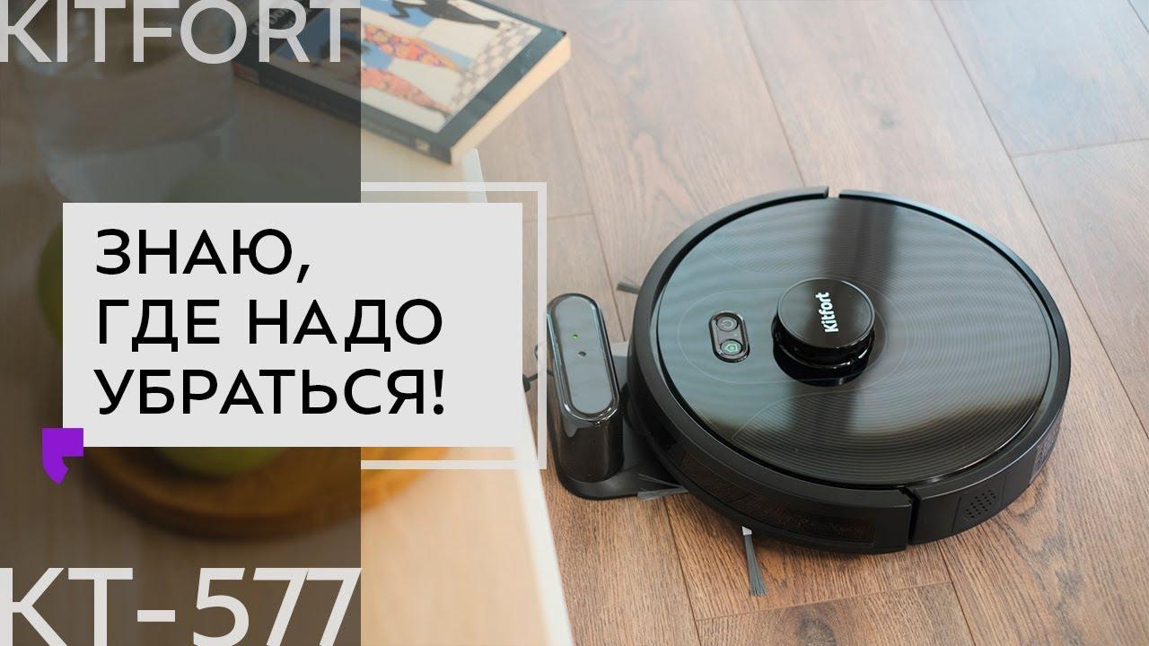 Робот-пылесос Kitfort KT-577