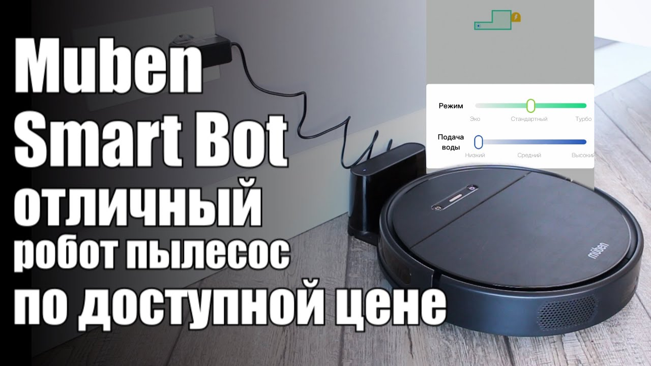 Робот пылесос Muben Smart Bot - функциональная модель от Немецкого бренда