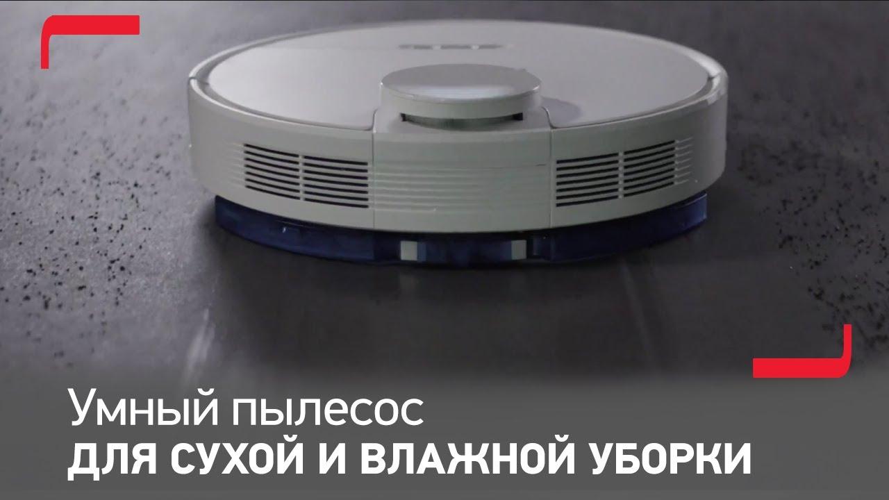 Робот-пылесос Tefal X-plorer Serie 95   Самый мощный пылесос для сухой и влажной уборки
