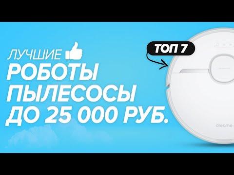 🏆ТОП-7 лучшие роботы-пылесосы до 25 тыс. рублей. Какой лучше выбрать в 2021 году? ✅