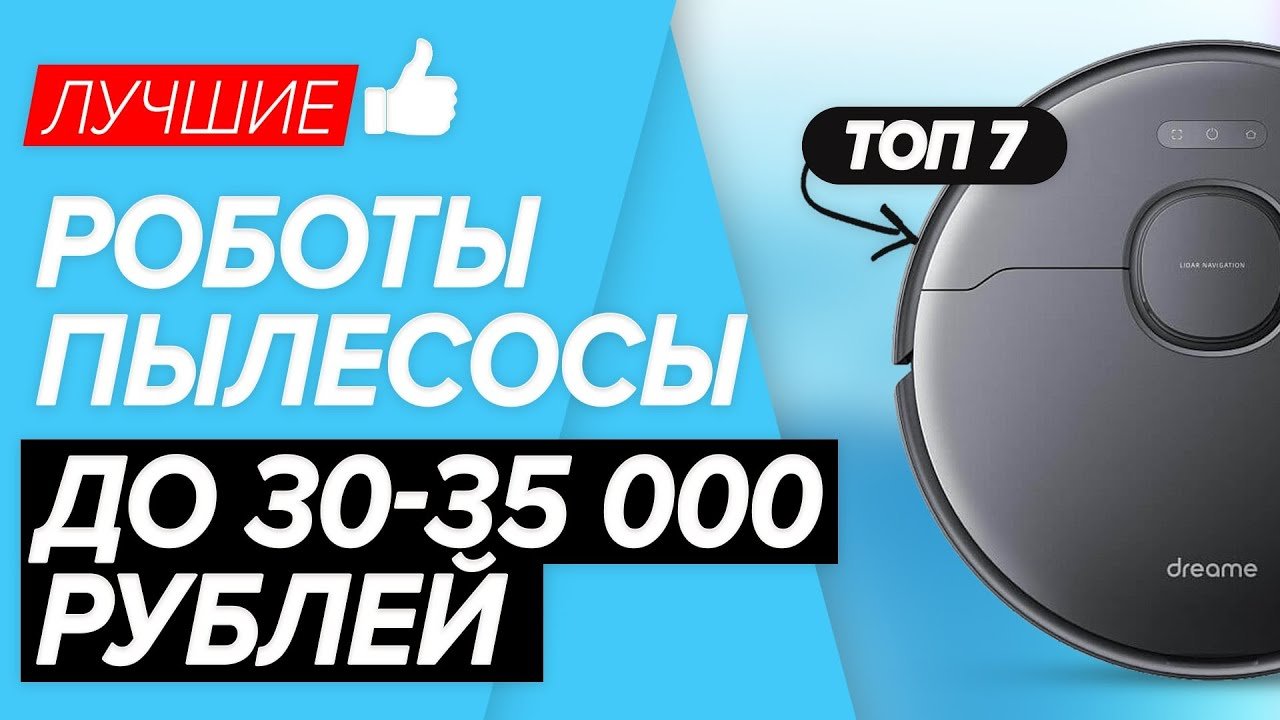 🏆ТОП-7 лучшие роботы-пылесосы до 30-35 тыс. рублей. Какую модель премиум-класса выбрать в 2021 году?