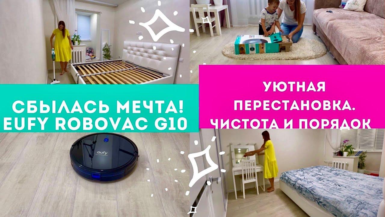 Уютная ПЕРЕСТАНОВКА в комнате МОТИВАЦИЯ на Уборку Обзор Робот-Пылесоса Eufy RoboVac G10