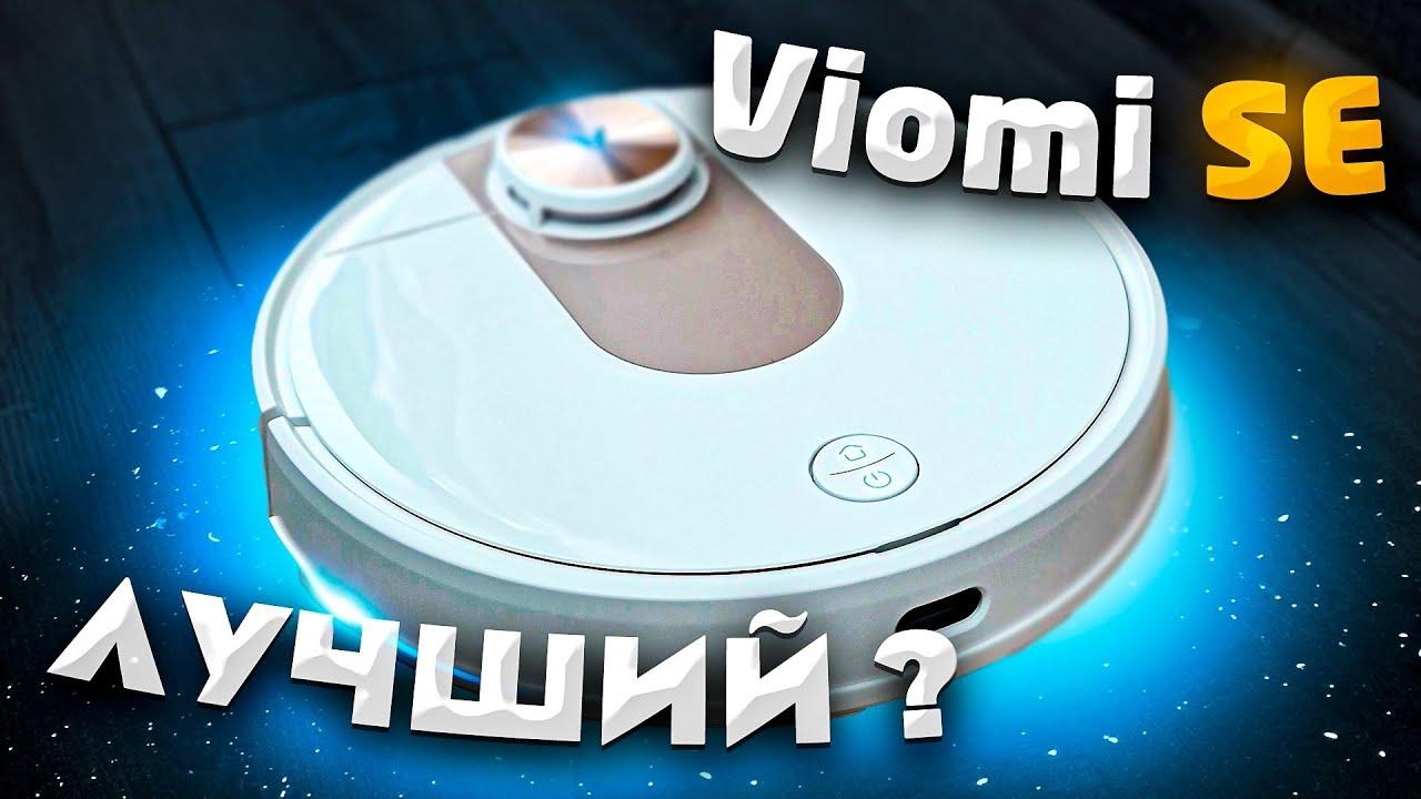 Viomi SE: крутой и мощный робот-пылесос с влажной уборкой