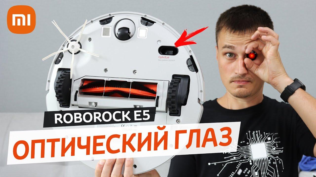 XIAOMI c Оптическим глазом Робот-пылесос Roborock E5 с Wi-FI и OpticEye