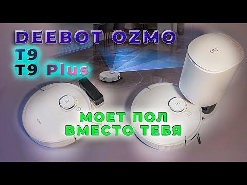 Deebot Ozmo T9 и Ozmo T9 Plus - уборка с автоматической выгрузкой мусора обзор роботов пылесосов