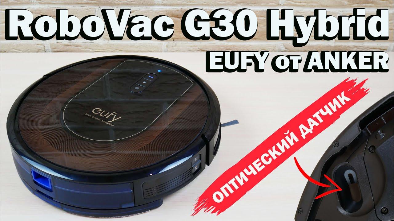 Eufy RoboVac G30 Hybrid: гироскопный робот-пылесос с хорошей навигацией🔥 ОБЗОР и ТЕСТ✅