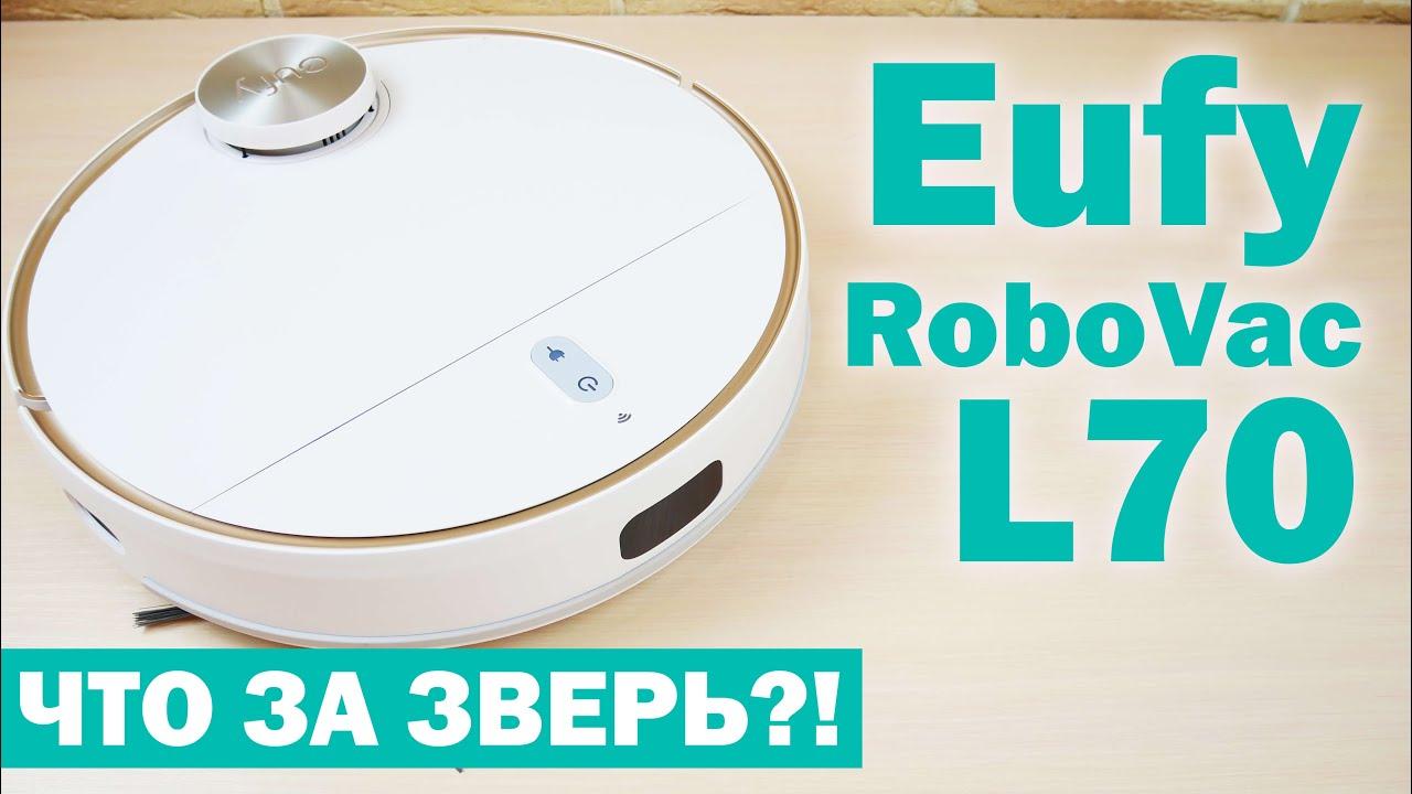 Eufy RoboVac L70 Hybrid: ПОДРОБНЫЙ ОБЗОР и ТЕСТ✅ ЧЕСТНОЕ МНЕНИЕ🔥