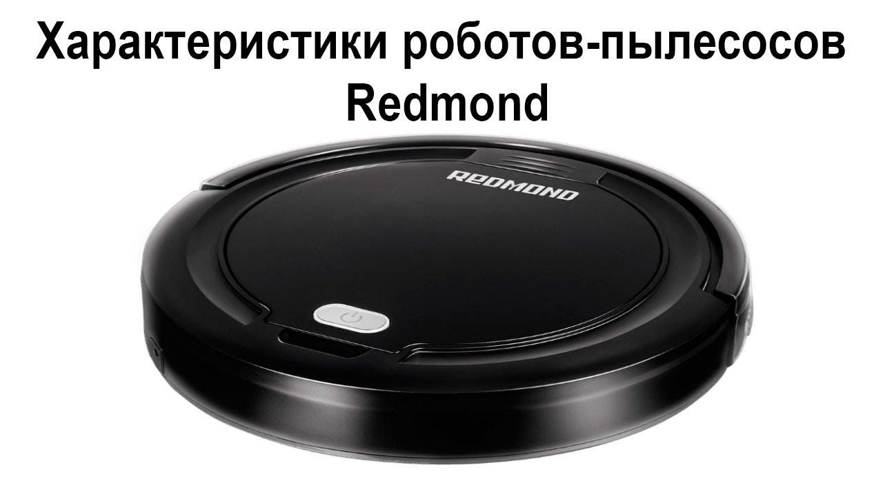 Характеристики роботов-пылесосов Redmond