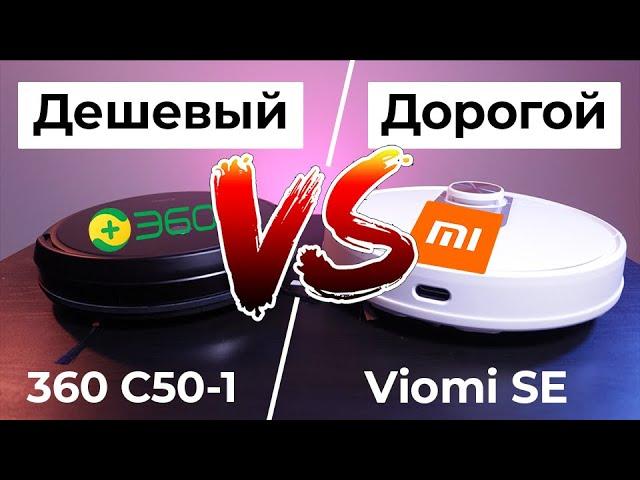 Как выбрать робот-пылесос с АЛИСОЙ? Xiaomi лучше? Надо ли переплачивать? Обзор Viomi SE и 360 C50-1
