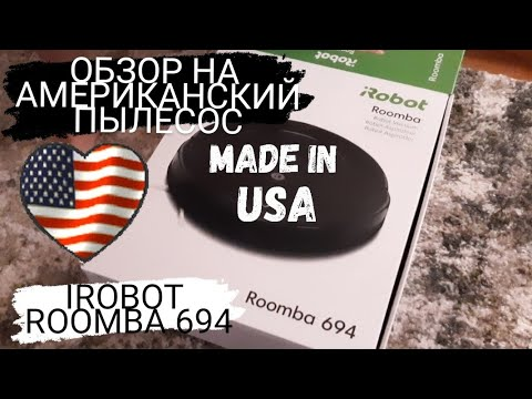 КУПИЛИ АМЕРИКАНСКИЙ РОБОТ ПЫЛЕСОС   IROBOT ROOMBA 694   ОБЗОР🇺🇲