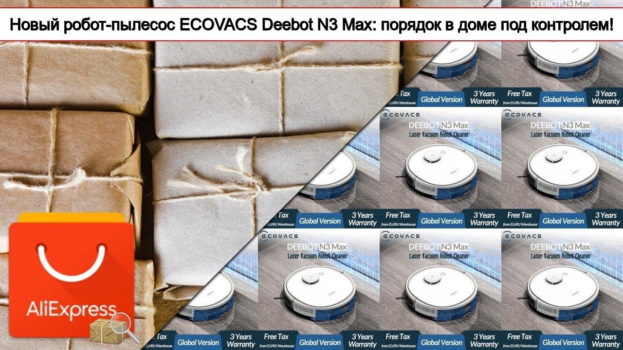 Новый робот-пылесос ECOVACS Deebot N3 Max: порядок в доме под контролем | Обзор